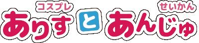 小倉ソープ「ありすとあんじゅ」 ロゴ